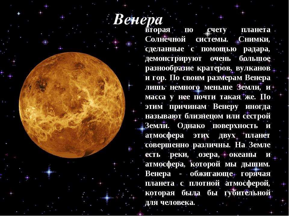 Венера вторая по счету планета Солнечной системы. Снимки, сделанные с помощью...