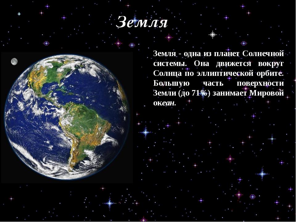 Земля Земля - одна из планет Солнечной системы. Она движется вокруг Солнца по...