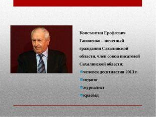 Константин Ерофеевич Гапоненко – почетный гражданин Сахалинской области, чле