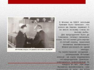 В Москве на ВДНХ золотыми буквами было написано , что колхоз им. Кирова заним