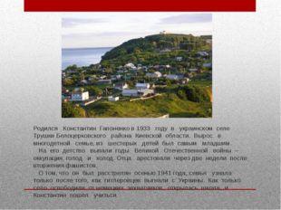 Родился Константин Гапоненко в 1933 году в украинском селе Трушки Белоцерковс