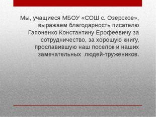 Мы, учащиеся МБОУ «СОШ с. Озерское», выражаем благодарность писателю Гапоненк
