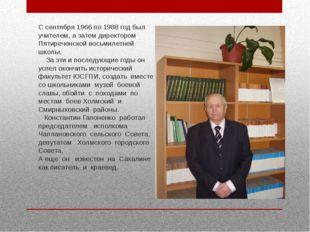 С сентября 1966 по 1988 год был учителем, а затем директором Пятиреченской во
