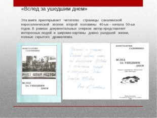 «Вслед за ушедшим днем» Эта книга приоткрывает читателю страницы сахалинской