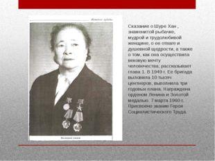 Сказание о Шуре Хан , знаменитой рыбачке, мудрой и трудолюбивой женщине, о ее
