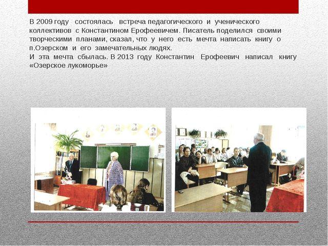 В 2009 году состоялась встреча педагогического и ученического коллективов с К...