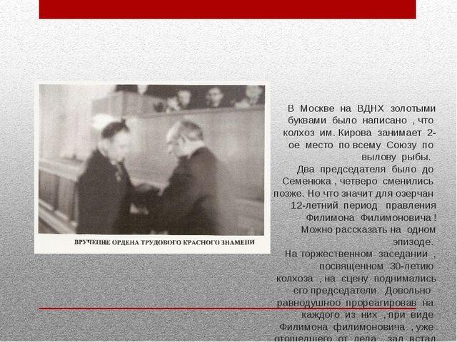 В Москве на ВДНХ золотыми буквами было написано , что колхоз им. Кирова заним...