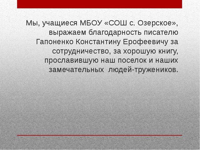 Мы, учащиеся МБОУ «СОШ с. Озерское», выражаем благодарность писателю Гапоненк...