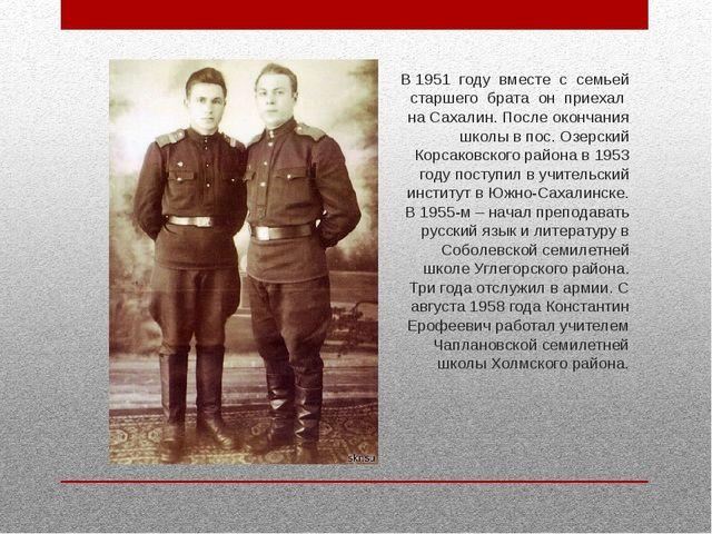 В 1951 году вместе с семьей старшего брата он приехал на Сахалин. После оконч...