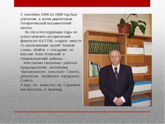 С сентября 1966 по 1988 год был учителем, а затем директором Пятиреченской во...