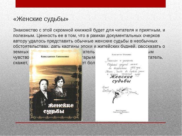 «Женские судьбы» Знакомство с этой скромной книжкой будет для читателя и прия...
