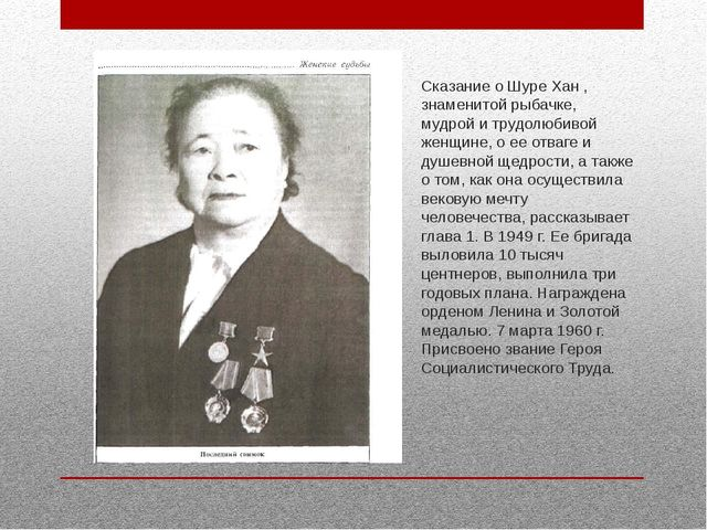 Сказание о Шуре Хан , знаменитой рыбачке, мудрой и трудолюбивой женщине, о ее...