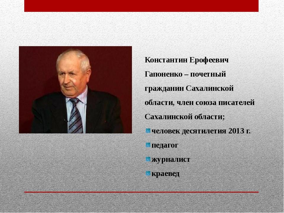 Константин Ерофеевич Гапоненко – почетный гражданин Сахалинской области, чле...