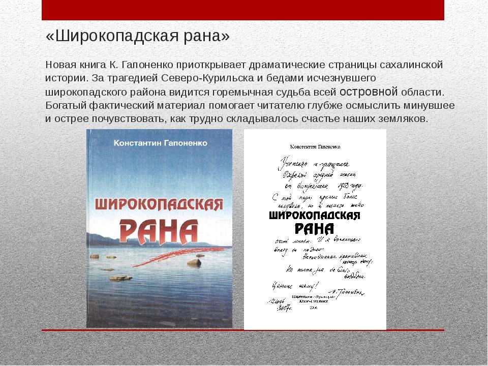 «Широкопадская рана» Новая книга К. Гапоненко приоткрывает драматические стра...