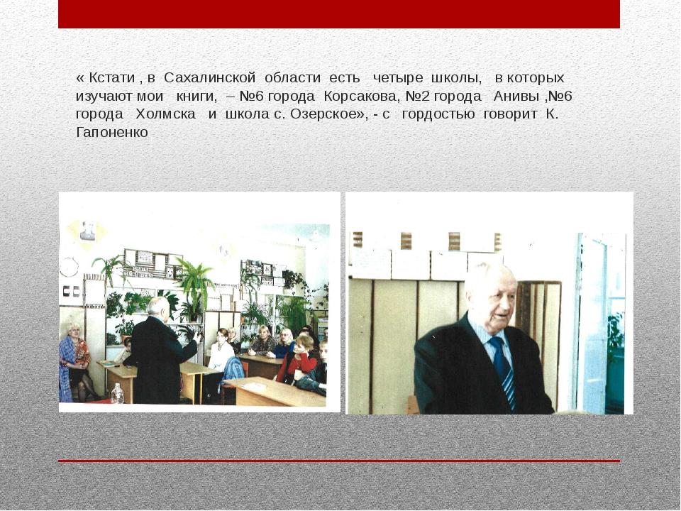 « Кстати , в Сахалинской области есть четыре школы, в которых изучают мои кни...