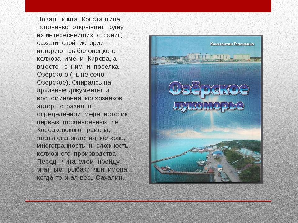 Новая книга Константина Гапоненко открывает одну из интереснейших страниц сах...