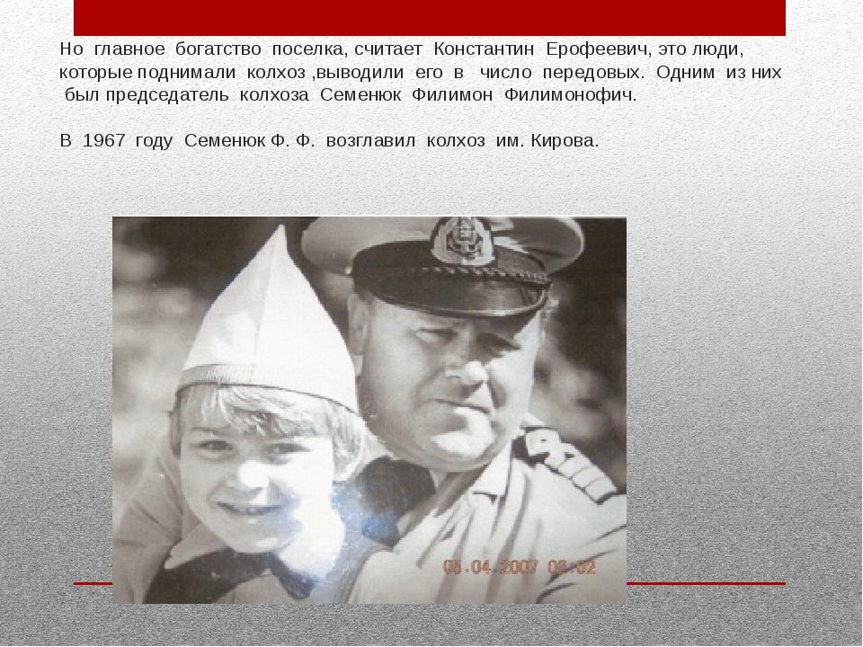 Но главное богатство поселка, считает Константин Ерофеевич, это люди, которые...