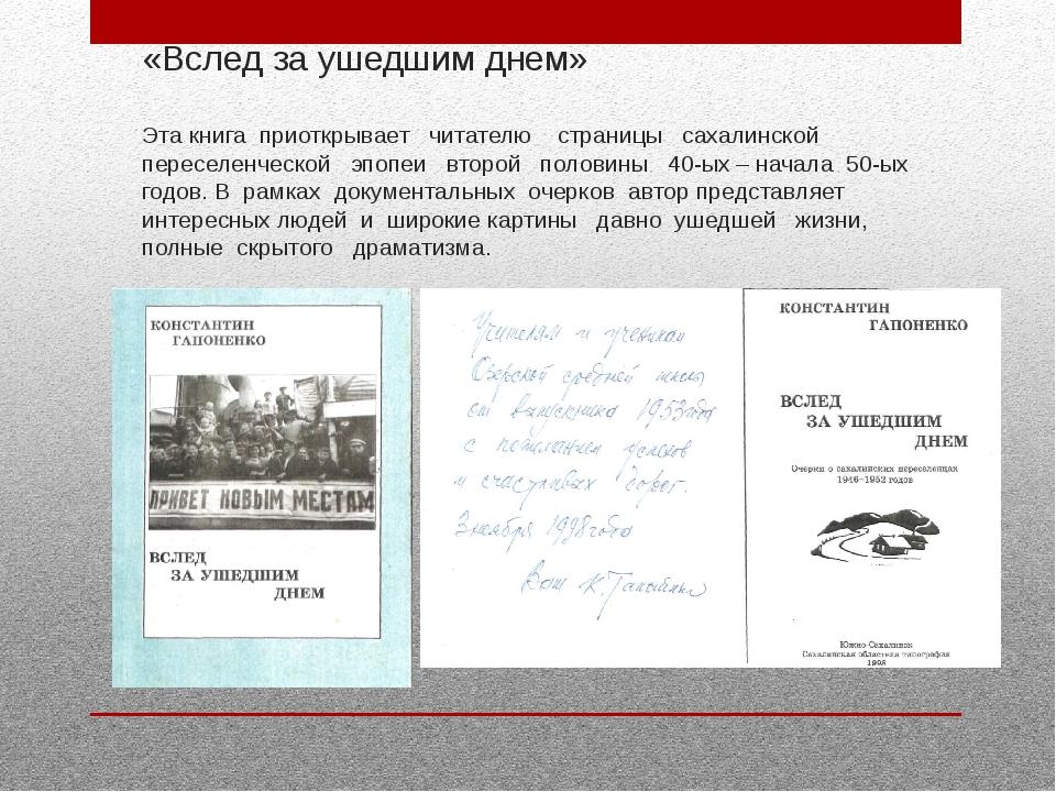 «Вслед за ушедшим днем» Эта книга приоткрывает читателю страницы сахалинской...