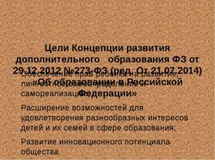 Цели Концепции развития дополнительного образования ФЗ от 29.12.2012 №273-ФЗ