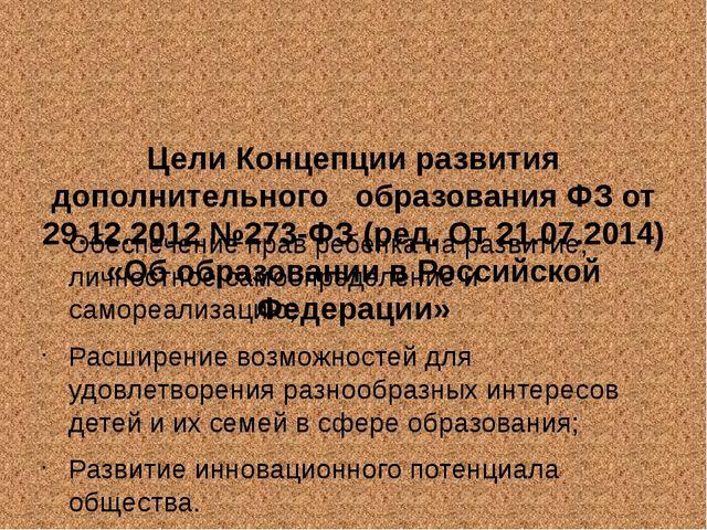 Цели Концепции развития дополнительного образования ФЗ от 29.12.2012 №273-ФЗ...