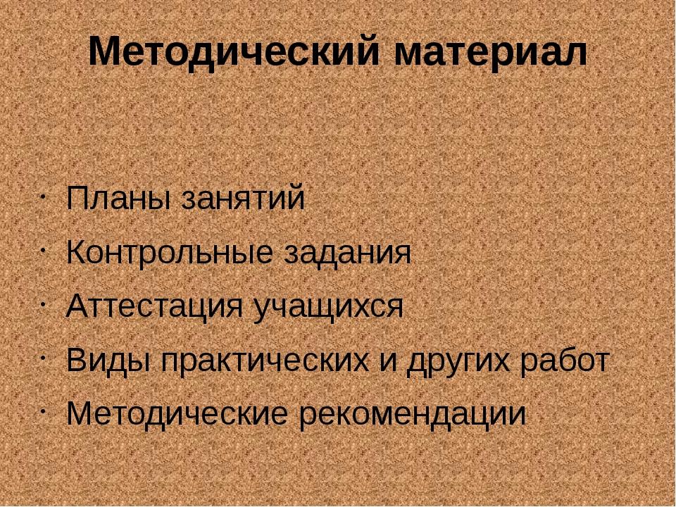 Методический материал Планы занятий Контрольные задания Аттестация учащихся В...