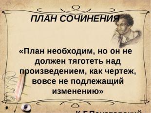 ПЛАН СОЧИНЕНИЯ «План необходим, но он не должен тяготеть над произведением, к