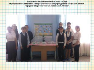 Ханты-мансийский автономный округ – Югра Муниципальное автономное общеобразов