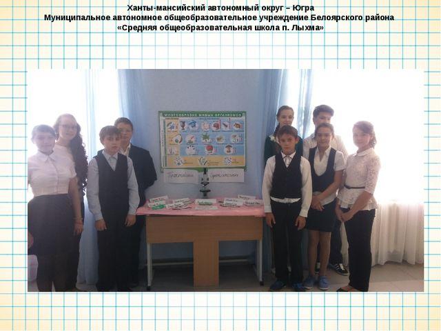 Ханты-мансийский автономный округ – Югра Муниципальное автономное общеобразов...