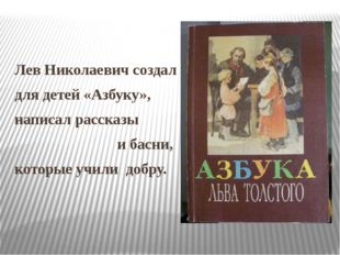 Лев Николаевич создал для детей «Азбуку», написал рассказы и басни, которые