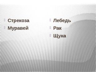 Стрекоза Муравей Лебедь Рак Щука