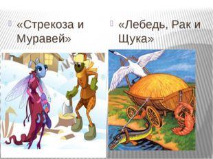 «Стрекоза и Муравей» «Лебедь, Рак и Щука»