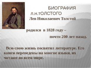 БИОГРАФИЯ л.н.тОЛСТОГО Лев Николаевич Толстой родился в 1828 году – почти 20