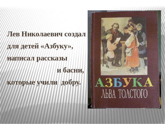 Лев Николаевич создал для детей «Азбуку», написал рассказы и басни, которые...