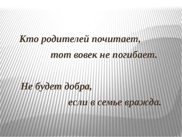 Кто родителей почитает, тот вовек не погибает. Не будет добра, если в семье...