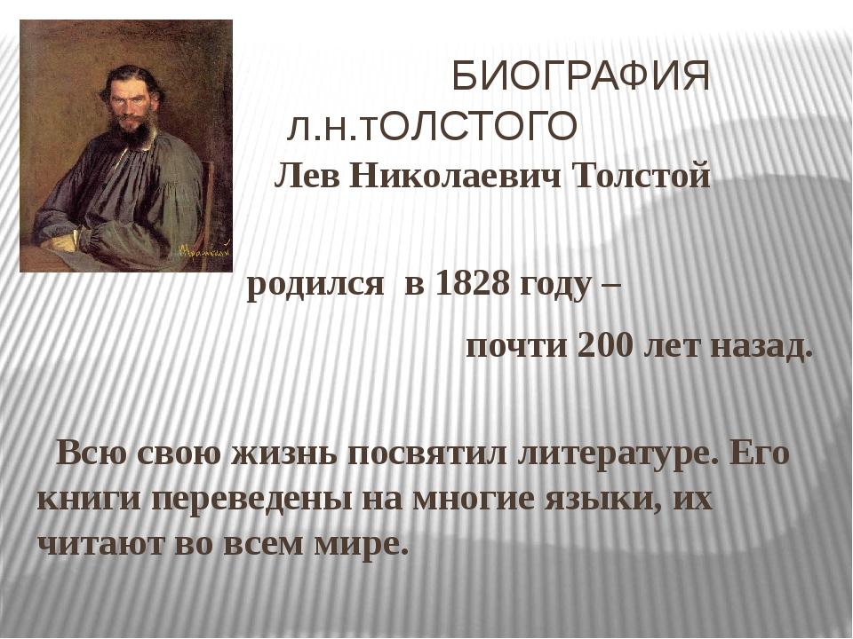 БИОГРАФИЯ л.н.тОЛСТОГО Лев Николаевич Толстой родился в 1828 году – почти 20...