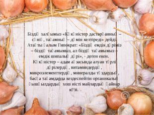 Біздің халқымыз «Көкөністер дастарқанның – сәнің, тағамның – дәмін келтіреді»