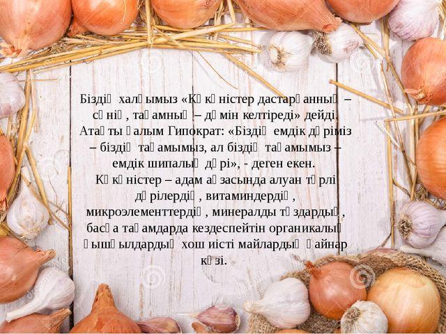 Біздің халқымыз «Көкөністер дастарқанның – сәнің, тағамның – дәмін келтіреді»...