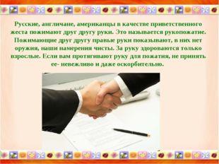 Русские, англичане, американцы в качестве приветственного жеста пожимают друг