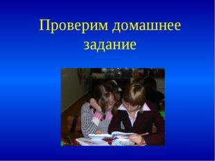 Проверим домашнее задание