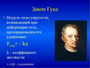 Закон Гука Модуль силы упругости, возникающей при деформации тела, пропорцион