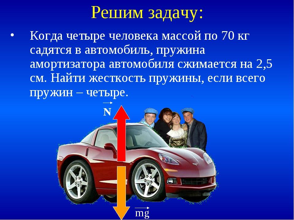 Решим задачу: Когда четыре человека массой по 70 кг садятся в автомобиль, пру...