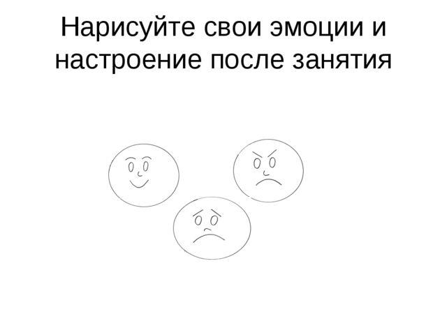 Нарисуйте свои эмоции и настроение после занятия