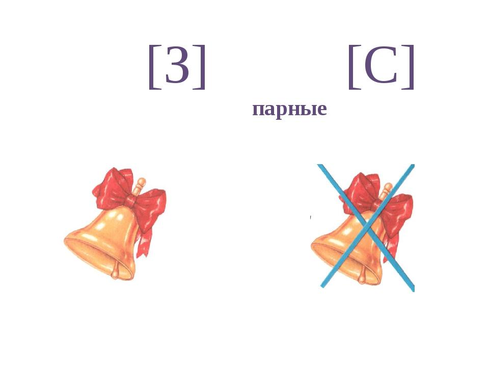[З] [С] парные