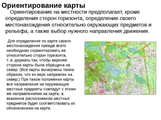 Для определения по карте своего местонахождения прежде всего необходимо сори...