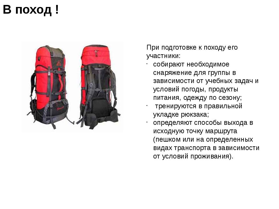 При подготовке к походу его участники: собирают необходимое снаряжение для гр...