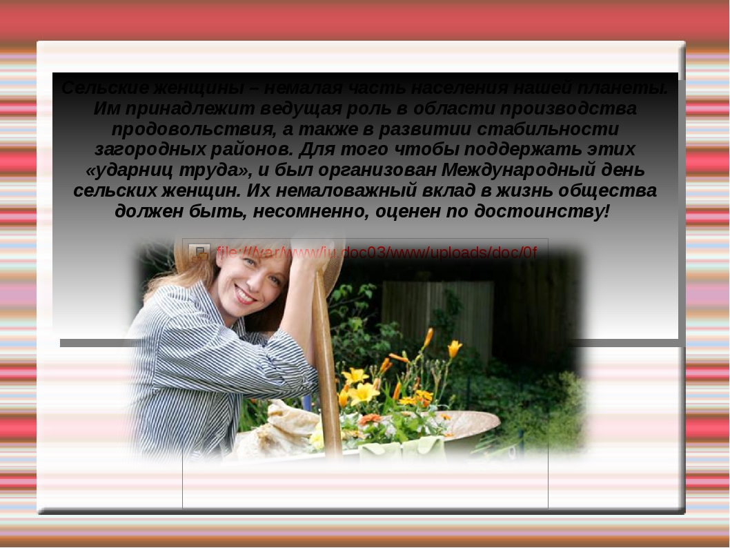 Сельские женщины – немалая часть населения нашей планеты. Им принадлежит веду...