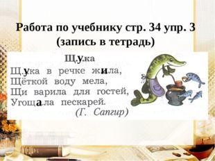 Работа по учебнику стр. 34 упр. 3 (запись в тетрадь) у у и а