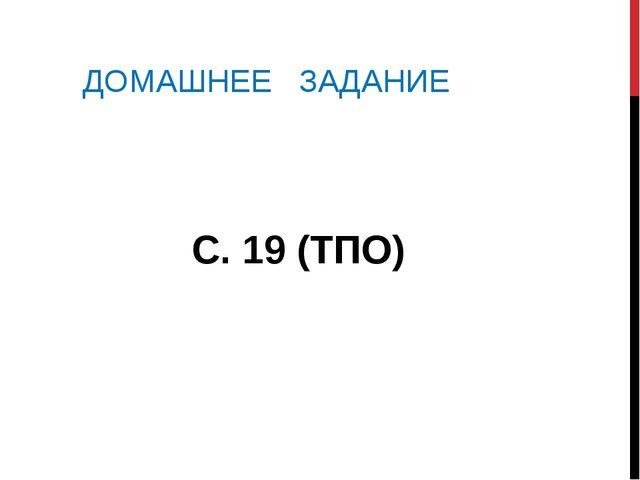 ДОМАШНЕЕ ЗАДАНИЕ С. 19 (ТПО)