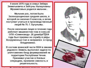 9 июля 1976 года в семье Зябира Зямильевича и Зайтуны Халиуловны Мухаметовых