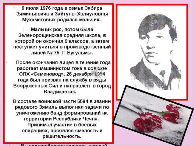 9 июля 1976 года в семье Зябира Зямильевича и Зайтуны Халиуловны Мухаметовых...
